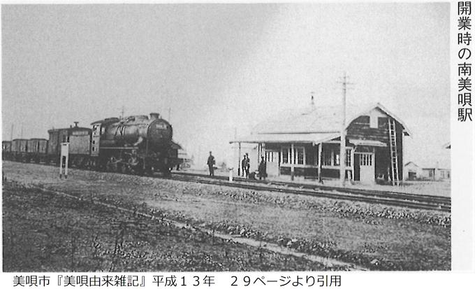 昭和の南美唄駅