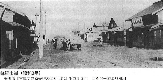 昭和の峰延市街