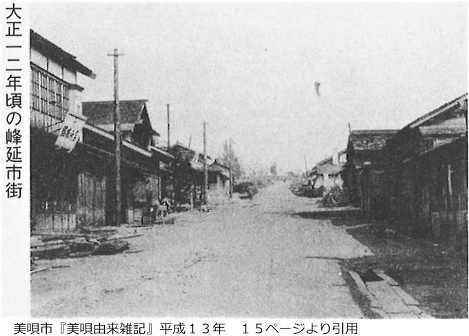 大正時代の峰延市街