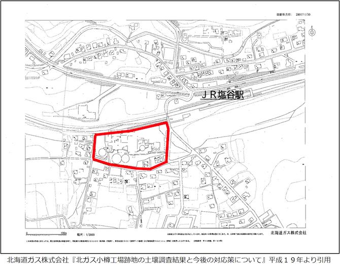 北海道ガスの工場跡地