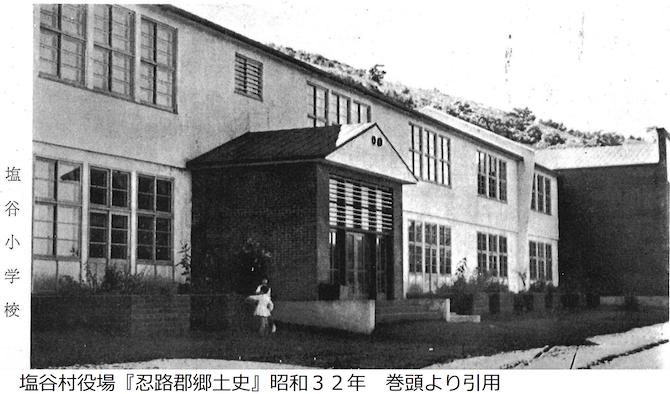 塩谷小学校