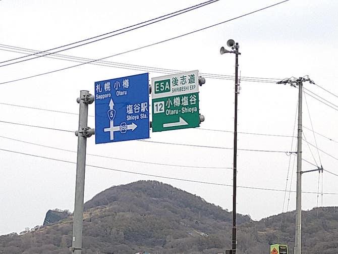 塩谷後志自動車道の看板