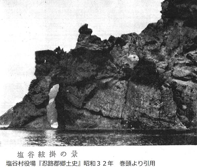 塩谷の絃掛岩
