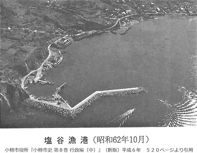 昭和62年の塩谷漁港の写真