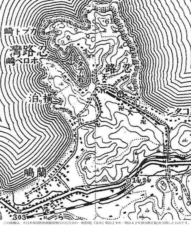 忍路の明治の地形図