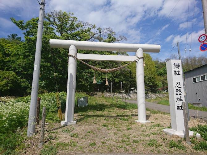 忍路神社の鳥居