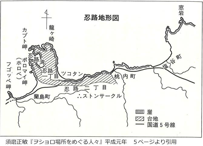 忍路の地形図