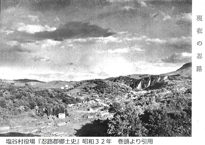 昭和32年 忍路の様子