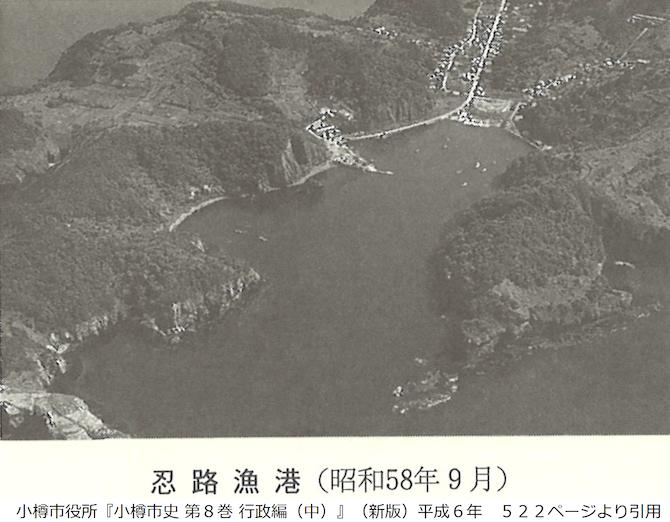 昭和58年の忍路漁港